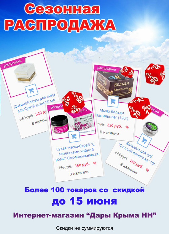 Распродажа Крымской косметики