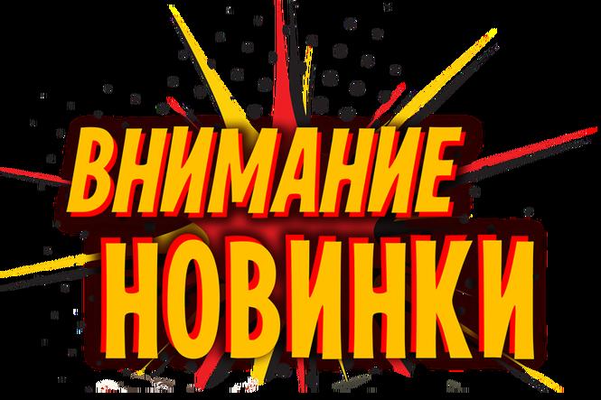 Новинки Крымской косметики тм Крымская коллекция