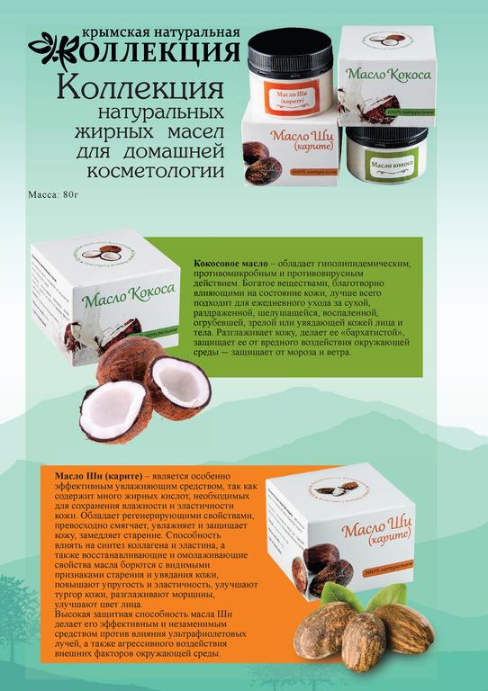 Коллекция натуральных жирных масел для домашней косметологии